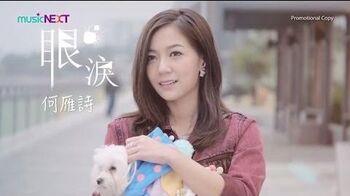 何雁詩 Stephanie Ho - 眼淚 (淚如鐵國語版) Official MV HD
