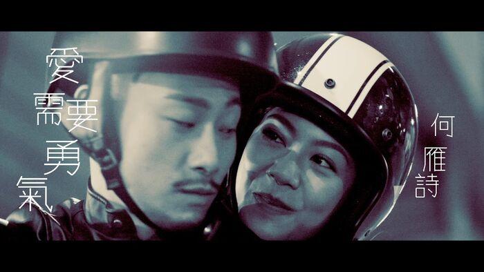 Love Takes Courage MV
