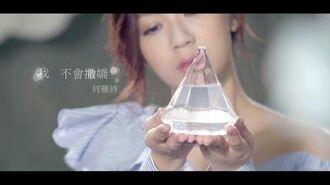 """何雁詩 Stephanie - 我不會撒嬌 (劇集 """"不懂撒嬌的女人"""" 主題曲) Official MV"""