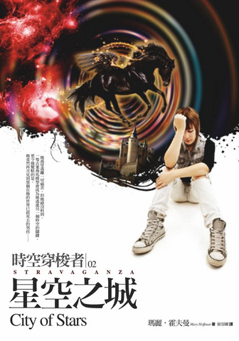 File:City of stars chinese.png