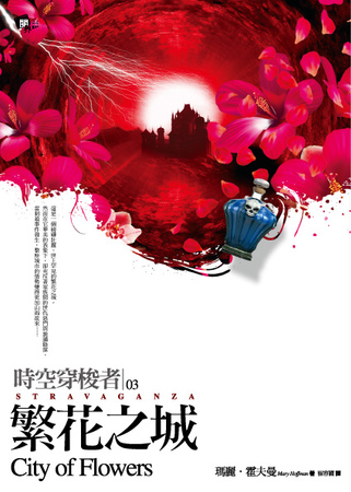 File:City of flowers chinese.png