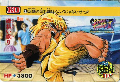File:Carddass SF2-063.png