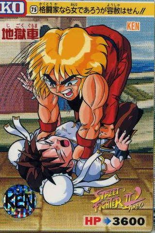 File:Carddass SF2-075.png