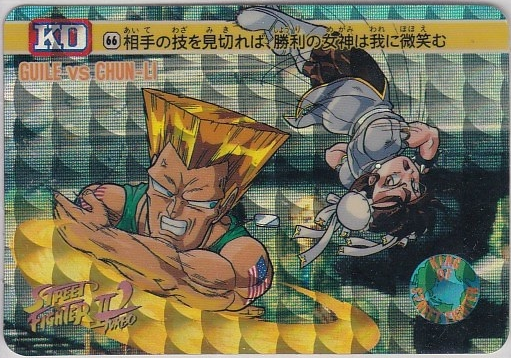 File:Carddass SF2-066.png