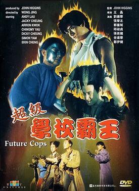 Future Cops 超級學校霸王.jpg
