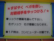 Street Fighter Ken Sei Mogura notification