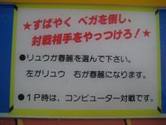 Archivo:Street Fighter Ken Sei Mogura notification.jpg