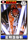 File:Akuma-action-ds.png