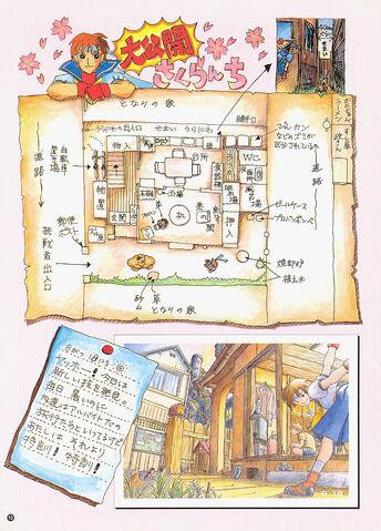 File:SakuraHome.jpg