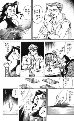 File:Rose Capcom Bishoujo Comic Anthology Gamest 1996 2.png