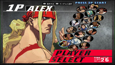 File:3RD Character Select Online Edition.png