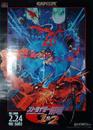 Strider hiryu 1&2 poster