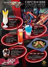 Capcom bar menu
