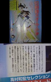 Takamura Kazuhiro about SW anime after S2