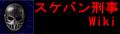 2009年1月24日 (土) 06:54時点における版のサムネイル
