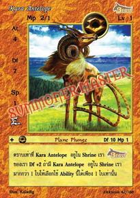 Kara Antelope