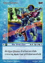 River Phantom