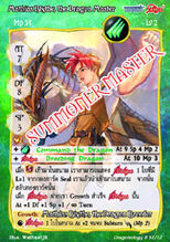Mathias Blythe, the Dragon Master