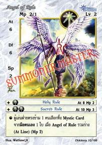 Angel of Rule