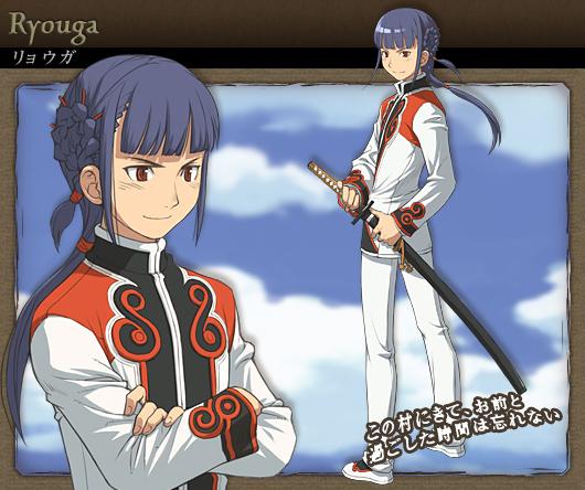 File:Ryouga image.jpg