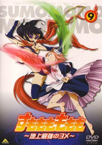 File:DVD 9.jpg