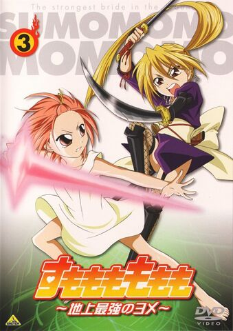 File:DVD 3.jpg