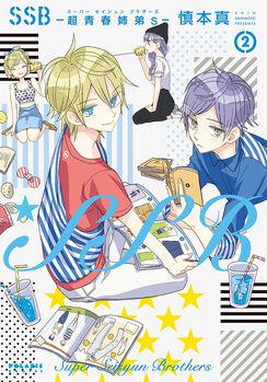 Super seisyun brothers manga 2