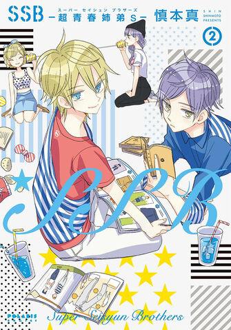 File:Super seisyun brothers manga 2.jpg