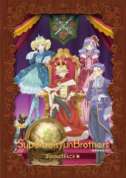 File:Super seisyun brothers album.png
