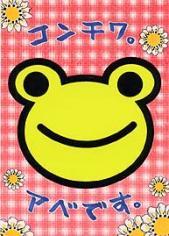 File:Abe Miyuki Frog Image.jpg