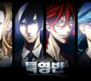 Supernatural Investigation Department (manga) Wiki