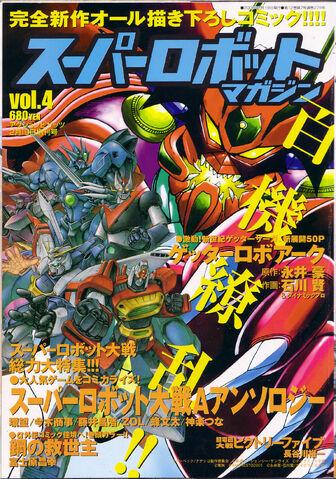 File:Superrobotmagazine.jpg