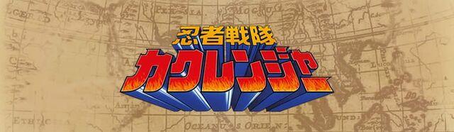 File:Kakuranger logo.jpg