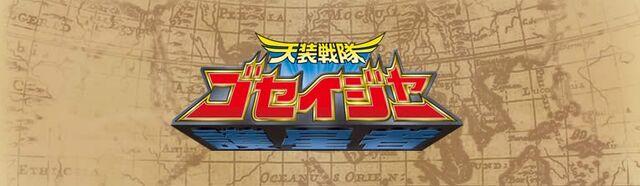 File:Goseiger logo.jpg