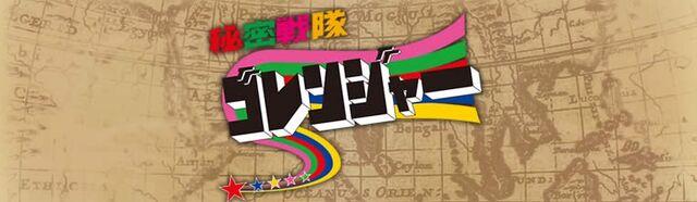 File:Gorenger logo.jpg