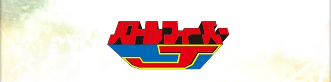 Battle Fever logo