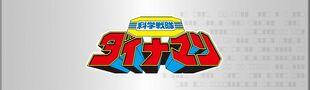 Dynaman logo