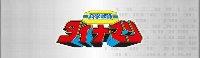 File:Dynaman logo.jpg