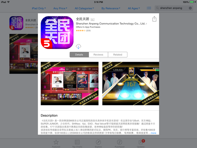 File:Installing Chinese SSM Guide 4.png