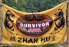 S15 Zhan Hu Flag