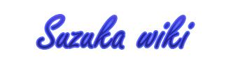 File:Wiki-wordmark-Suzuka.jpg