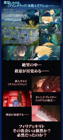 File:Hollow Fragment Story 4.png