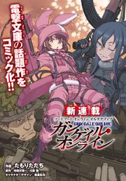 SAOAGGO Manga