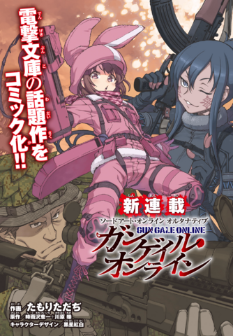 File:SAOAGGO Manga.png