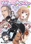 Sword Art Online 4-Koma Vol 1 Cover