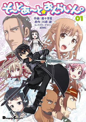 File:Sword Art Online 4-Koma Vol 1 Cover.png