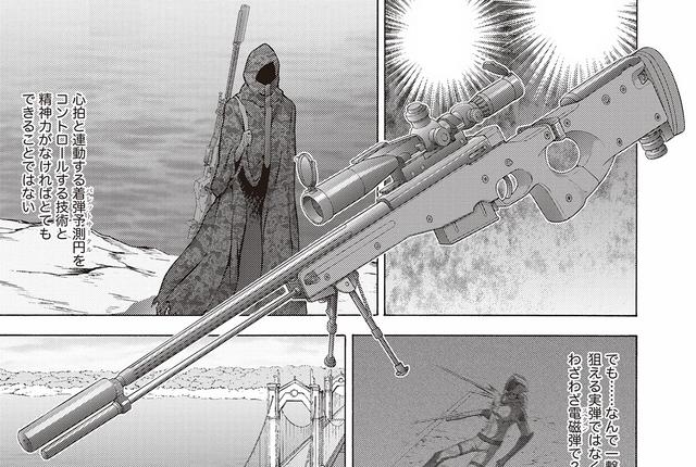File:Silent Assassin PB manga Stage 011.png