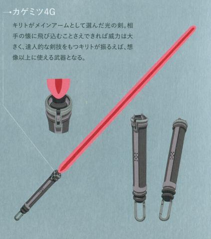 File:Kagemitsu G4 design (booklet).png