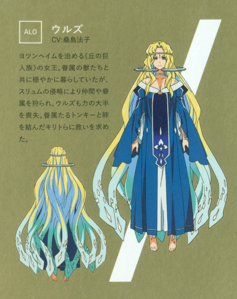 Image - Urd character design (booklet).png | Sword Art Online Wiki ...
