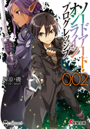 Sword Art Online Progressive Volume 02